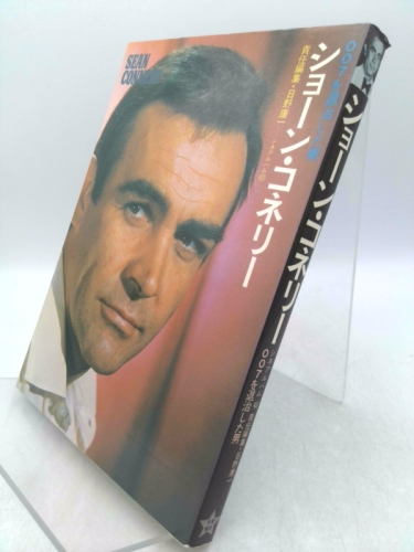 Sean Connery. 007. 1976. Paper with dustjacket. Text in Japanese.